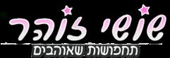 לוגו שושי זוהר